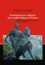 Η καταγωγή των Αλβανών και οι αρβανιτόφωνοι Έλληνες