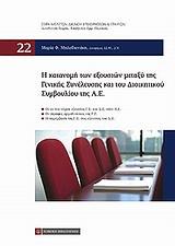 Η κατανομή των εξουσιών μεταξύ της Γενικής Συνέλευσης και του Διοικητικού Συμβουλίου της Α.Ε.