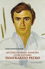 Αυτοβιογραφική αναφορά στον ζωγράφο Πολύκλειτο Ρέγκο