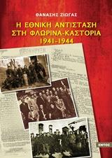 Η Εθνική Αντίσταση στη Φλώρινα -Καστοριά 1941-1944
