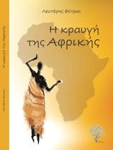 Η κραυγή της Αφρικής