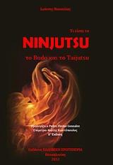 Τι είναι το Ninjutsu, το Budo και το Taijutsu