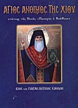 Άγιος Άνθιμος της Χίου Κτήτωρ της Μονής