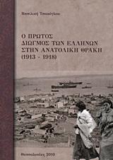 Ο πρώτος διωγμός των Ελλήνων στην Ανατολική Θράκη