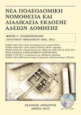 Νέα πολεοδομική νομοθεσία και διαδικασία έκδοσης αδειών δόμησης
