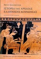 Ιστορία της αρχαίας ελληνικής κοινωνίας