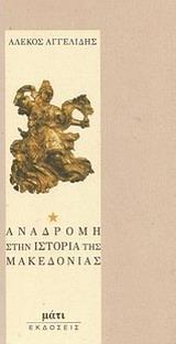 Αναδρομή στην ιστορία της Μακεδονίας