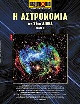 Η αστρονομία του 21ου αιώνα