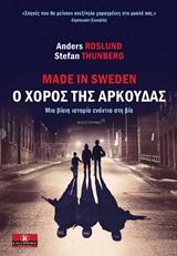 Made in Sweden, ο χορός της αρκούδας