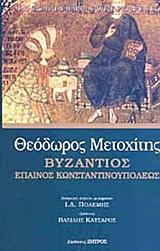 Θεόδωρος Μετοχίτης