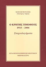 Ο Κρήτης Τιμόθεος