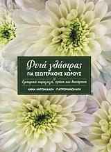 Φυτά γλάστρας για εσωτερικούς χώρους