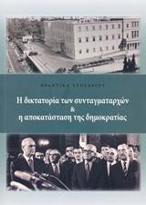 Η δικτατορία των συνταγματαρχών και η αποκατάσταση της δημοκρατίας