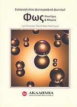 Φως, επιστήμη και μαγεία