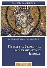 Πτυχές της βυζαντινής και εκκλησιαστικής ιστορίας