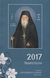Ημερολόγιον 2017