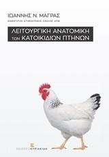 Λειτουργική ανατομική των κατοικίδιων πτηνών
