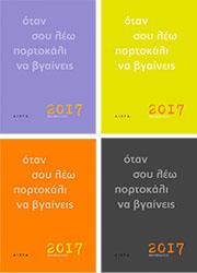 Όταν σου λέω πορτοκάλι να βγαίνεις, Ημερολόγιο 2017