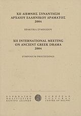ΧΙΙ Διεθνής συνάντηση αρχαίου ελληνικού δράματος 2004