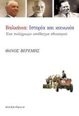 Βαλκάνια: Ιστορία και κοινωνία