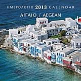 Ημερολόγιο 2013: Αιγαίο