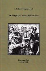 Οι Πράξεις των Αποστόλων