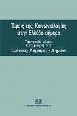 Όψεις της κοινωνιολογίας στην Ελλάδα σήμερα