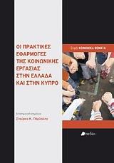 Οι πρακτικές εφαρμογές της κοινωνικής εργασίας στην Ελλάδα και στην Κύπρο