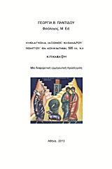 """β€œΜελαγχολία Ιάσωνος Κλεάνδρου Ποιητού εν Κομμαγηνή, 595 μ.Χ."""" Κ.Π. Καβάφη"""