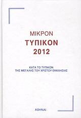 Μικρόν Τυπικόν 2012