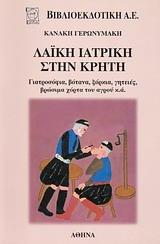 Λαϊκή ιατρική στην Κρήτη
