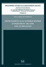 Περιεχόμενο και νομική μορφή ευρωπαϊκού δικαίου των συμβάσεων
