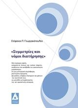 Συμμετρίες και νόμοι διατήρησης