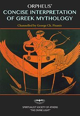 Orpheus΄ Concise Interpretation of Greek Mythology