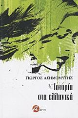 Ιστορία στα ελληνικά
