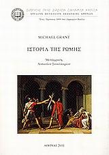 Ιστορία της Ρώμης