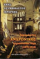 Ιερομόναχος Ανδρόνικος, Αρχιεπίσκοπος Περμ (1870-1918)