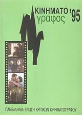 Κινηματογράφος ΄95