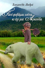 Γιατί φοβάμαι εσένα κι όχι μια αρκούδα