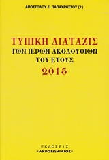 Τυπική διάταξις των ιερών ακολουθιών του έτους 2015