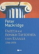 Γλώσσα και εθνική ταυτότητα στην Ελλάδα, 1766-1976