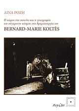 Ο χώρος της σκηνής και η γεωγραφία του σύγχρονου κόσμου στη δραματουργία του Bernard - Marie Koltes