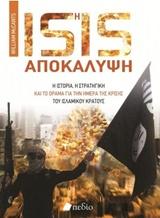 Isis η αποκάλυψη