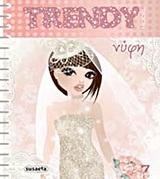 Trendy Model: Νύφη
