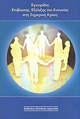 Εγχειρίδιο επιβίωσης, εξέλιξης και ευτυχίας στη σημερινή κρίση