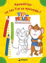 Χρωματίζω με τον Τιπ το ποντικάκι