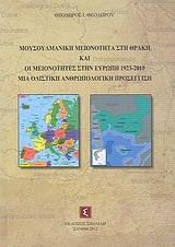 Μουσουλμανική μειονότητα στη Θράκη και οι μειονότητες στην Ευρώπη 1923-2010