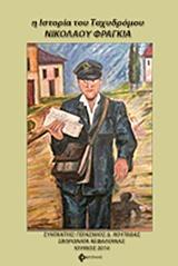 Η ιστορία του ταχυδρόμου Νικολάου Φραγκιά