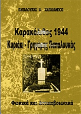 Καρακόλιθος 1944, Κυριάκη, Γρηγόρης Παπαλουκάς