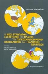 Οι νέοι ευρωπαϊκοί συσχετισμοί στο πλαίσιο του παγκοσμιοποιημένυ καπιταλισμού και η ελληνική περίπτωση